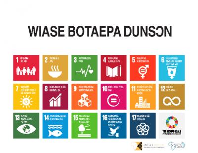 SDGs Akuapim portrait